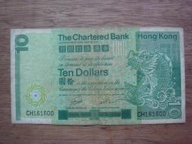 81年香港渣打银行(拾圆)---鲤鱼图案