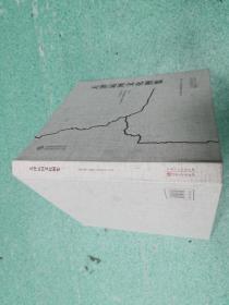 天津运河文化图集.