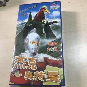 杰克奥特曼 16碟完整版 VCD