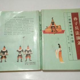 孙子兵法演义一部畅销的斗志小说
