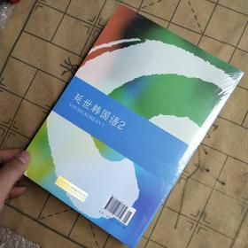 延世韩国语(2)/韩国延世大学经典教材系列+活用练习    两册合售