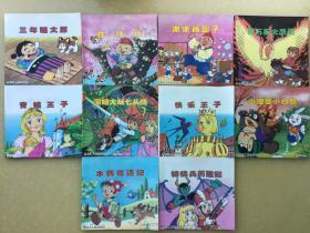 平田昭吾90系列作品世界著名童话中文版
