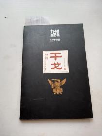 九州缥缈录干戈(首页有字 书脊破损)