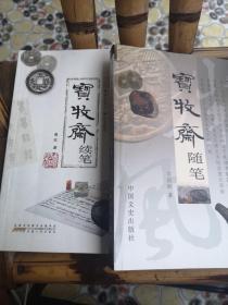 徽州收藏丛书2册合售:宝牧斋随笔+宝牧斋续笔