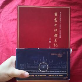 书蠹牛津消夏记(签名本)
