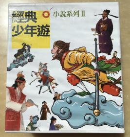 全新经典少年游小说II全套十册盒装