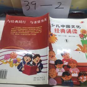 少儿中国文化经典诵读,大学老子(1-20)唐诗三百首(一)1
