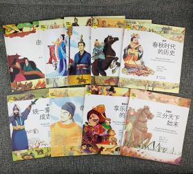 经典少年游 历史典籍系列  共9册