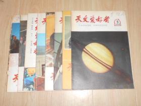 天文爱好者(1979年第1、2、4--9期)8本合售