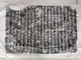 宋故主月公道者塔记拓片(原石原拓),行书