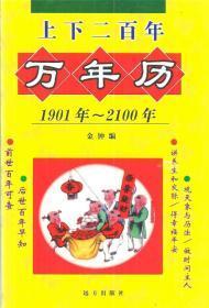 上下二百年万年历1901-2100