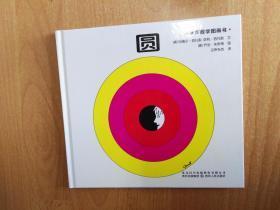汉声数学图画书 9:圆(20开精装)
