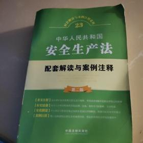 中华人民共和国安全生产法配套解读与案例注释(第二版)