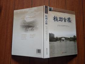 杭州古桥~第三次全国文物普查成果专题丛书