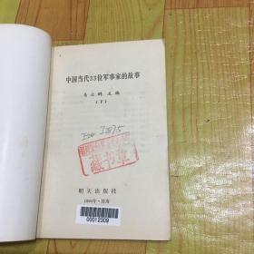 中国当代33位军事家的故事(下)