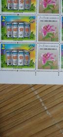中国印花税票2005年      中国工商银行,垃圾分类  ( 面值2元)