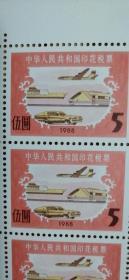 中 华人民共和国税票      ( 面值5元)