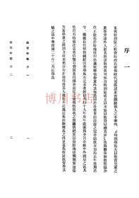 【复印件】东省特别区十九年度教育年鉴