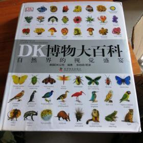 DK博物大百科(超重本)