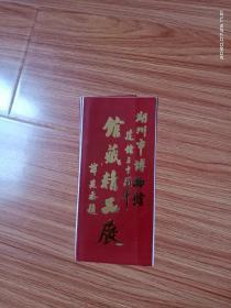 宣传册:湖州市博物馆建馆三十周年馆藏精品展(谭建丞题字)