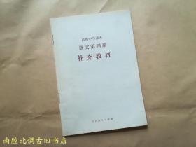 高级中学课本:语文第四册补充教材