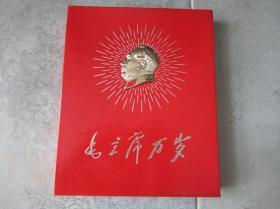 匠尤★1969年《毛主席万岁》一函41页全,大16开散页装,粘贴式照片,大红函盒压模金色毛主席头像,天津印制日本回流保老保真私藏品好。