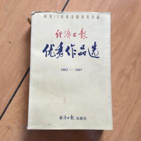 经济日报优秀作品选:1983~1997