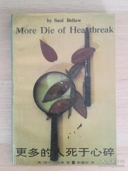 更多的人死于心碎