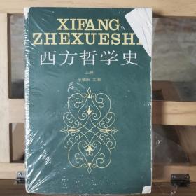 西方哲学史(上)