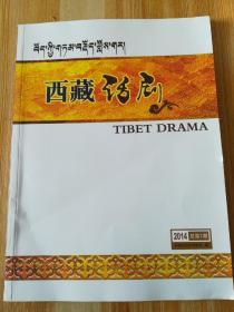 西藏话剧 2014年第1期 创刊号