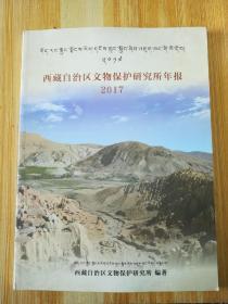 西藏自治区文物保护研究所年报 2017