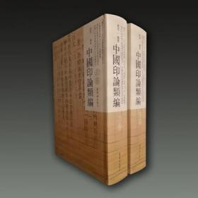 中国印论类编(上下册