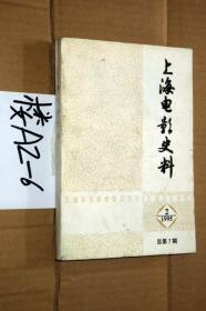 上海电影史料  1995.2 总第七期,。
