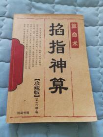 掐指神算(珍藏版),印量5千册