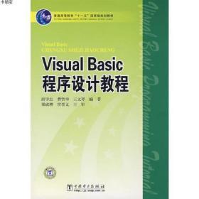 """特价~普通高等教育""""十一五""""国家级规划教材 Visual Basic程序设"""