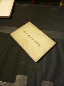 新刊大宋宣和遗事,1955年1版2印,8010册