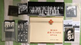 朝鲜人民军协奏团访华演出请柬及相关照片9枚、底片7枚,其中合影照片中有黄镇等人