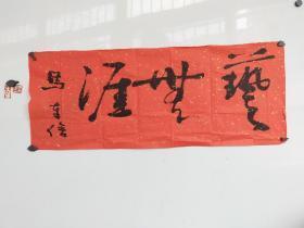 马奉信  书法横幅 红纸  印章没有贴 尺寸69x28