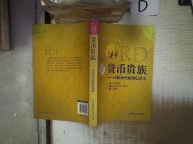 货币贵族:中国现代金银纪念币 **