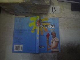 改变与超越(小学组) ..