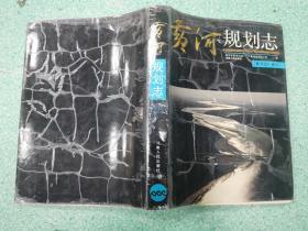 黄河规划志《黄河志》卷六,书皮有气泡,看图