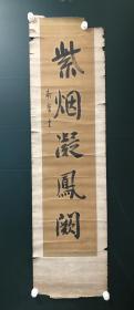日本回流字画 软片   3952