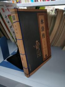 水浒传(七十回本) 线装中华国粹系列