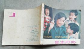 泉水叮咚(1983年4月中国电影1版1印)