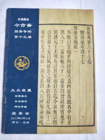 今古斋拍卖专场  古籍善本  旧书期刊  碑帖字画