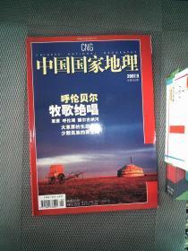 中国国家地理    2007.9
