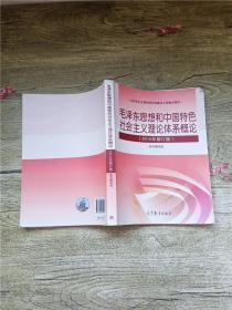 毛泽东思想和中国特色社会主义理论体系概论 2015年修订版【内有笔迹】