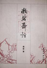 漱碧斋诗(全一册)