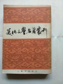 美化文学名著丛刊