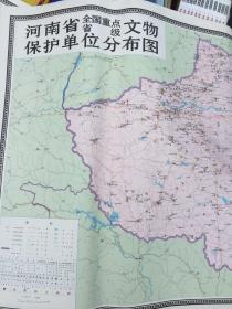 河南省全国重点省级文物保护单位分布图